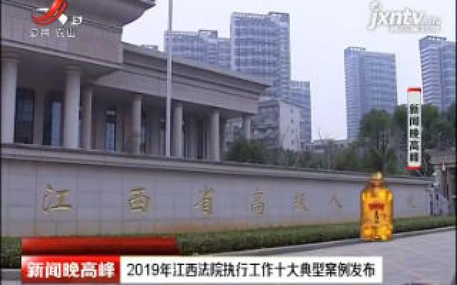 2019年江西法院执行工作十大典型案例发布