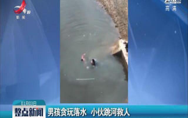 四川:男孩贪玩落水 小伙跳河救人