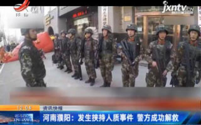 河南濮阳:发生挟持人质事件 警方成功解救