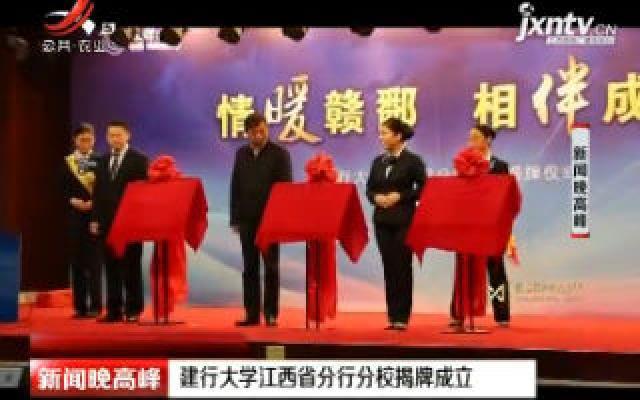 建行大学江西省分行分校揭牌成立