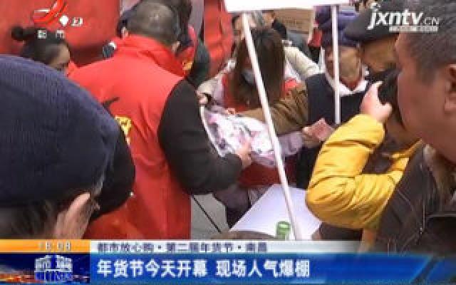 【都市放心购·第二届年货节】南昌:年货节1月4日开幕 现场人气爆棚