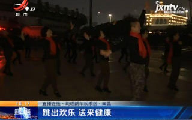 直播连线·均瑶新年欢乐送·南昌:跳出欢乐 送来健康