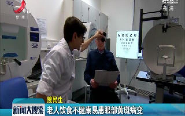 美国:老人饮食不健康易患眼部黄斑病变