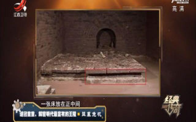 经典传奇20200106 谜团重重,解密明代最富有的王陵——盗墓危机