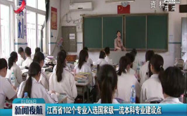 江西省102个专业入选国家级一流本科专业建设点