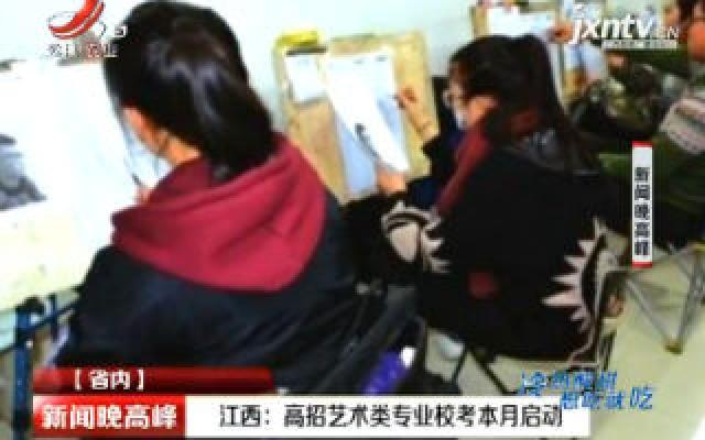 江西:高招艺术类专业校考1月启动