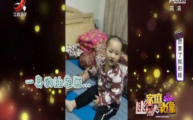 家庭幽默录像20200106