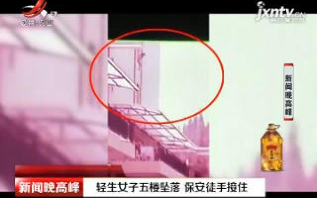 贵州安顺:轻生女子五楼坠落 保安徒手接住