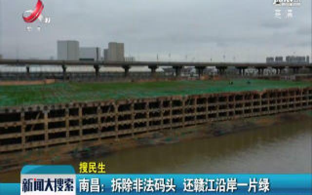 南昌:拆除非法码头 还赣江沿岸一片绿