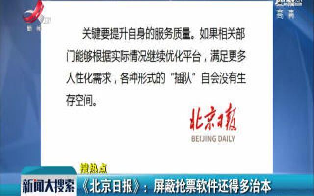 《北京日报》:屏蔽抢票软件还得多治本