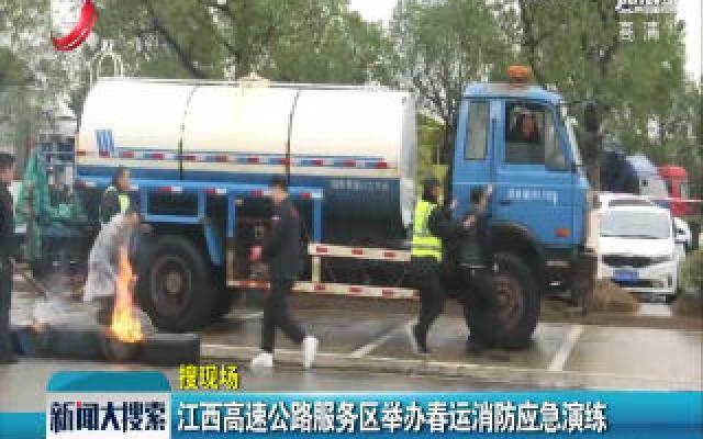 江西高速公路服务区举办春运消防应急演练