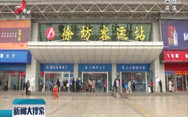 南昌:高速路网、客运站做好春运准备