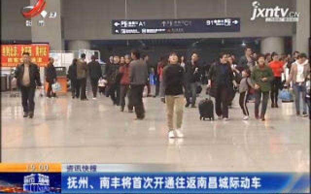 抚州、南丰将首次开通往返南昌城际动车