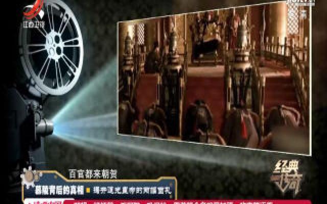 经典传奇20200108 慕陵背后的真相——揭开道光皇帝的两幅面孔