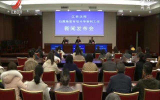 江西法院审判涉黑涉恶案件数量居全国前列