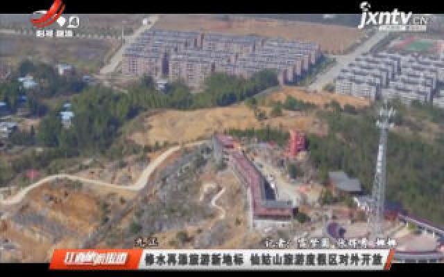 九江修水再添旅游新地标 仙姑山旅游度假区对外开放