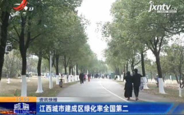 江西城市建成区绿化率全国第二