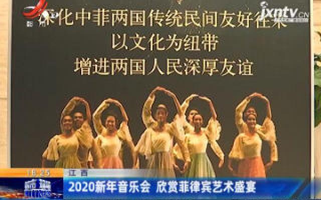 江西:2020新年音乐会 欣赏菲律宾艺术盛宴