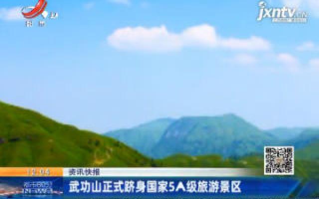 武功山正式跻身国家5A级旅游景区