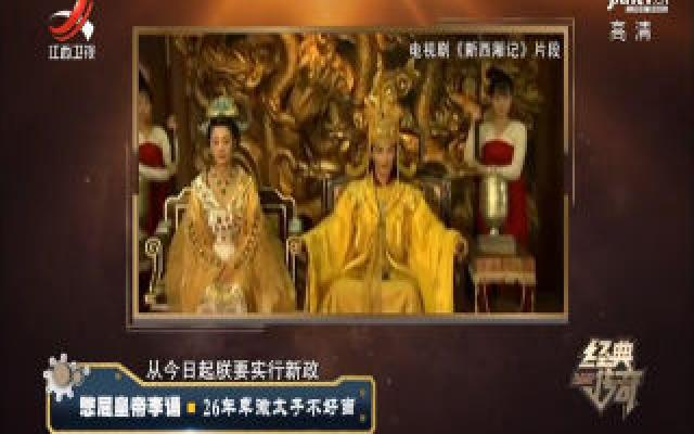 经典传奇20200109 憋屈皇帝李诵——26年卑微太子不好当