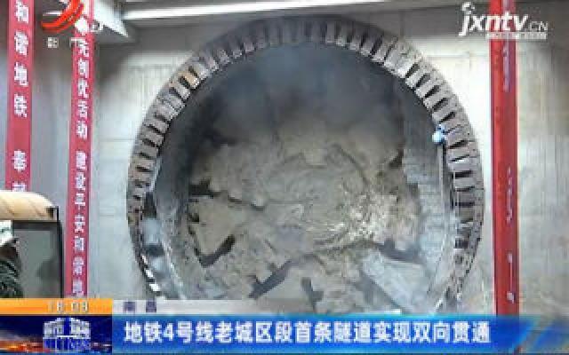 南昌:地铁4号线老城区段首条隧道实现双向贯通