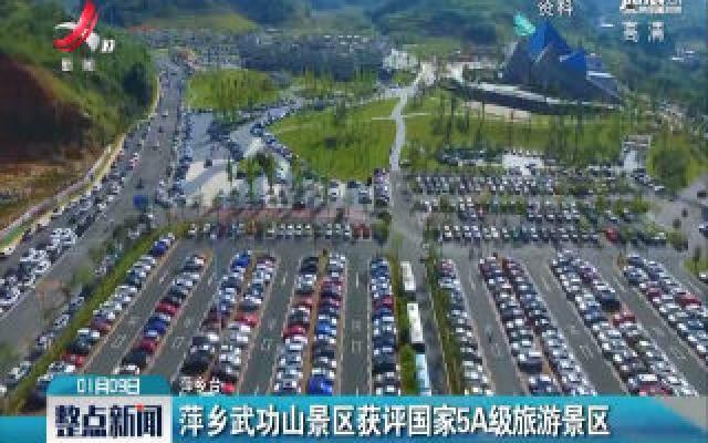 萍乡武功山景区获评国家5A级旅游景区