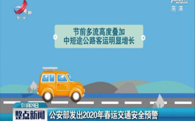 公安部发出2020年春运交通安全预警