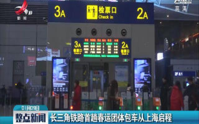长三角铁路首趟春运团体包车从上海启程