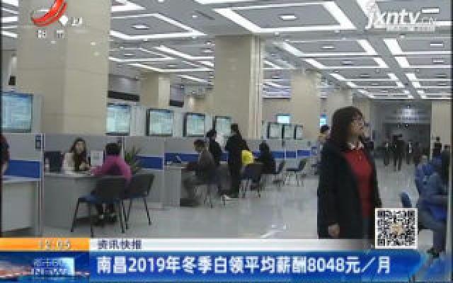南昌2019年冬季白领平均薪酬8048元/月