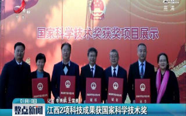 江西2项科技成果获国家科学技术奖