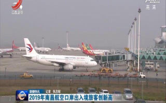 2019年南昌航空口岸出入境旅客创新高