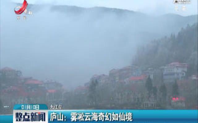 庐山:雾凇云海奇幻如仙境
