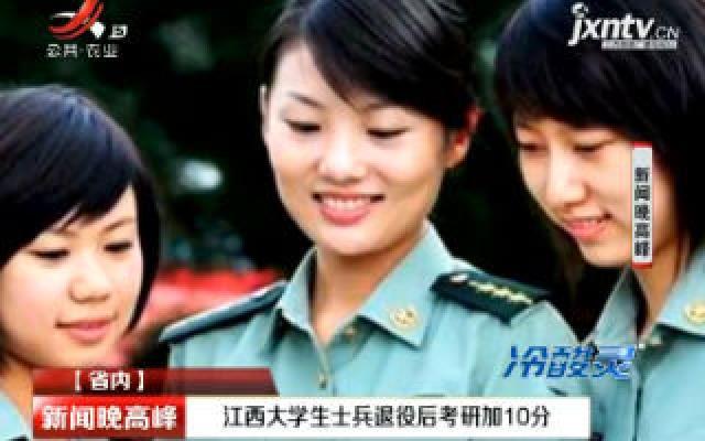 江西大学生士兵退役后考研加10分