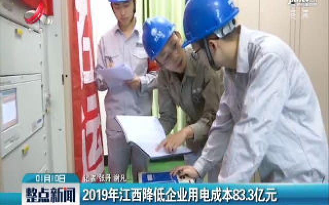 2019年江西降低企业用电成本83.3亿元