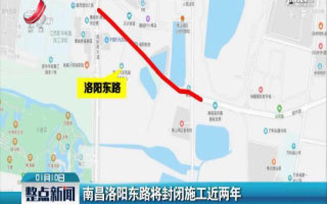 南昌洛阳东路将封闭施工近两年