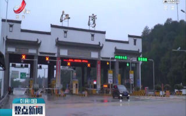 春运第一天 省高速集团:贴心服务温暖旅途