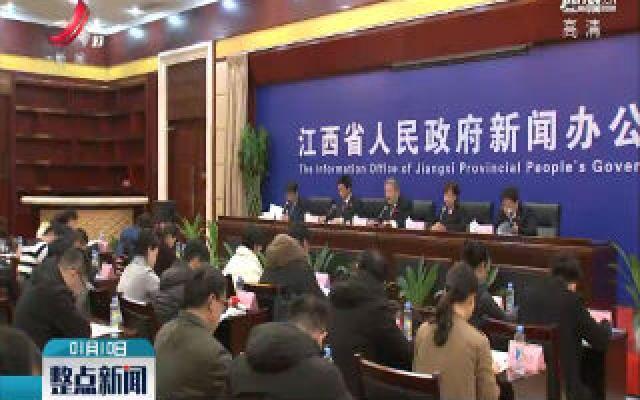 2019年江西法院案件平均审理时间同比缩短10天