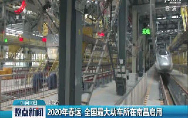 2020年春运 全国最大动车所在南昌启用