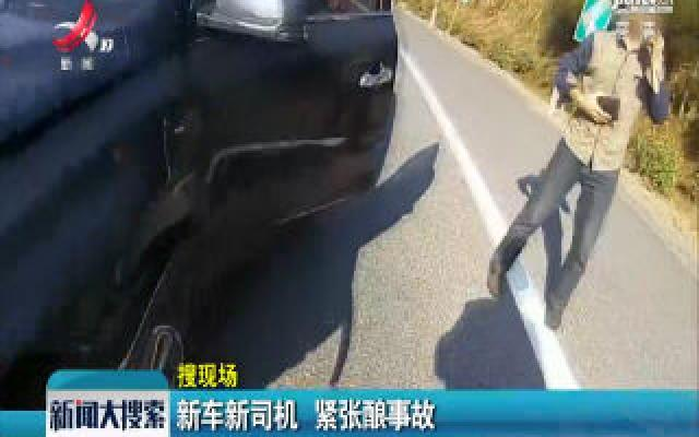 新车新司机 紧张酿事故