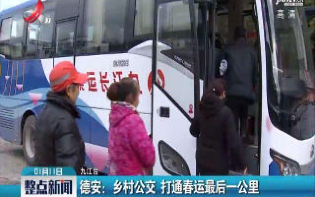 德安:乡村公交 打通春运最后一公里