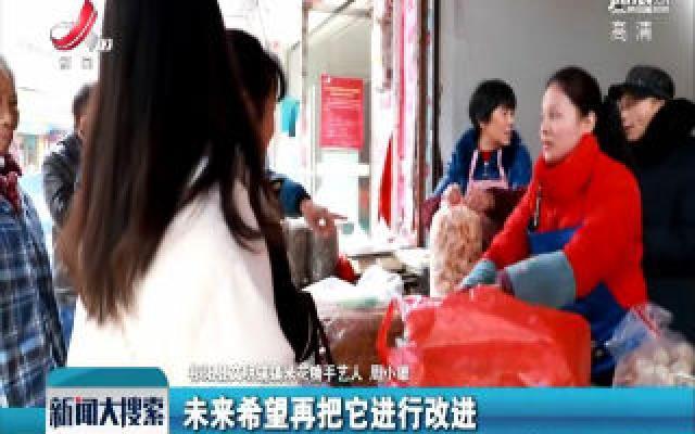 湖南:手工米花糖承载浓浓年味
