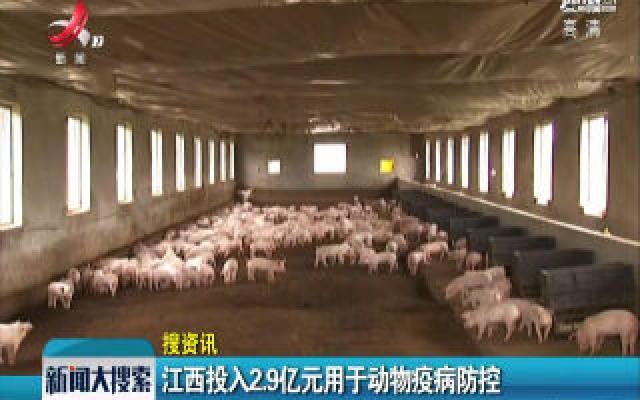江西投入2.9亿元用于动物疫病防控