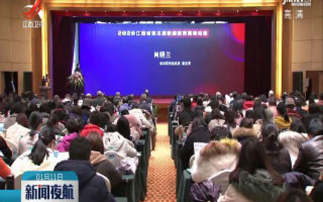 江西第三届家庭教育高峰论坛开幕 聚焦家校社共育