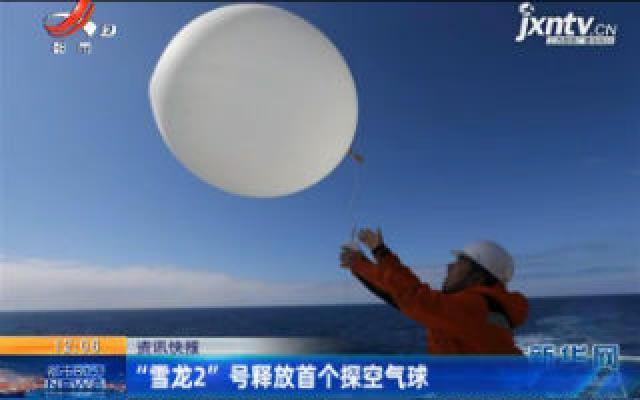 """""""雪龙2""""号释放首个探空气球"""