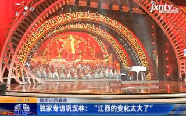 """探班江西春晚·独家专访巩汉林:""""江西的变化太大了"""""""