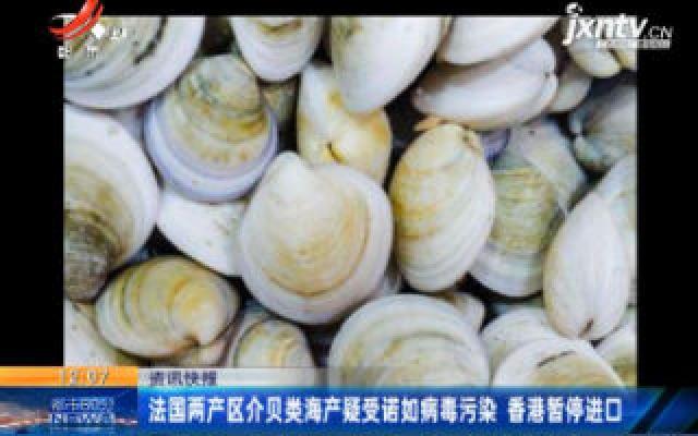 法国两产区介贝类海产疑受诺如病毒污染 香港暂停进口