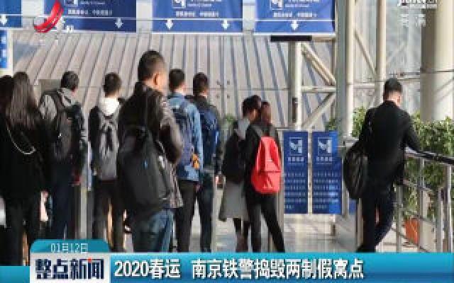 2020春运 南京铁警捣毁两制假窝点