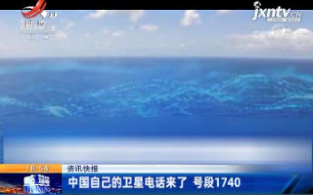 中国自己的卫星电话来了 号段1740