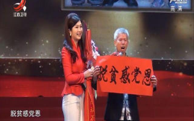 社会传真20200112 新春走基层:李云鹏脱贫记
