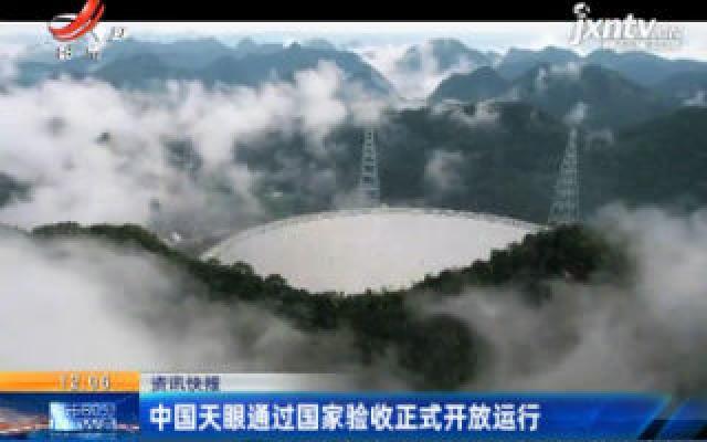 中国天眼通过国家验收正式开放运行